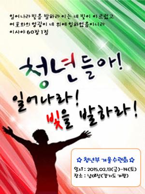 1.청년부 수련회 포스터