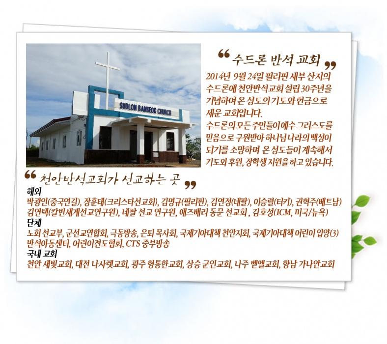 수드론반석교회 사본
