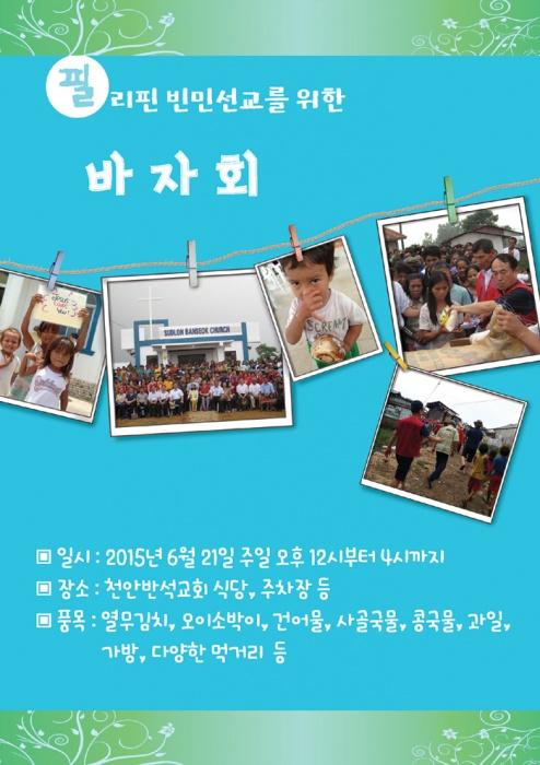 2015년필리핀빈민선교를위한바자회