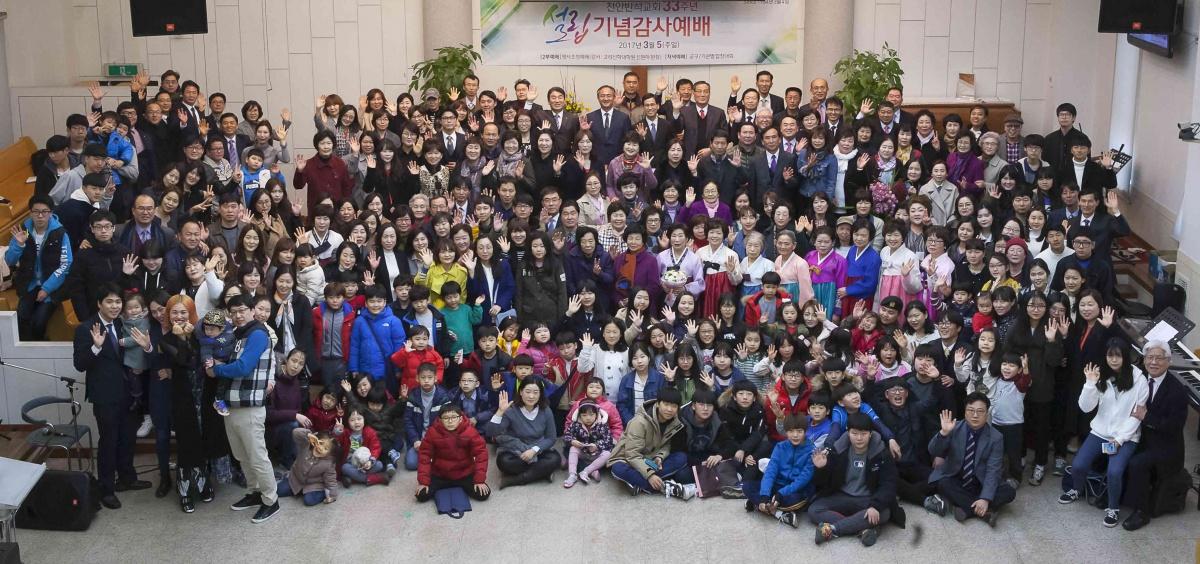 2017.03.05. 교회설립 33주년 기념감사예배