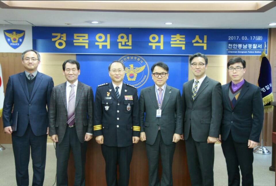 2017.03.17 천안동남경찰서 경목위원 위촉식