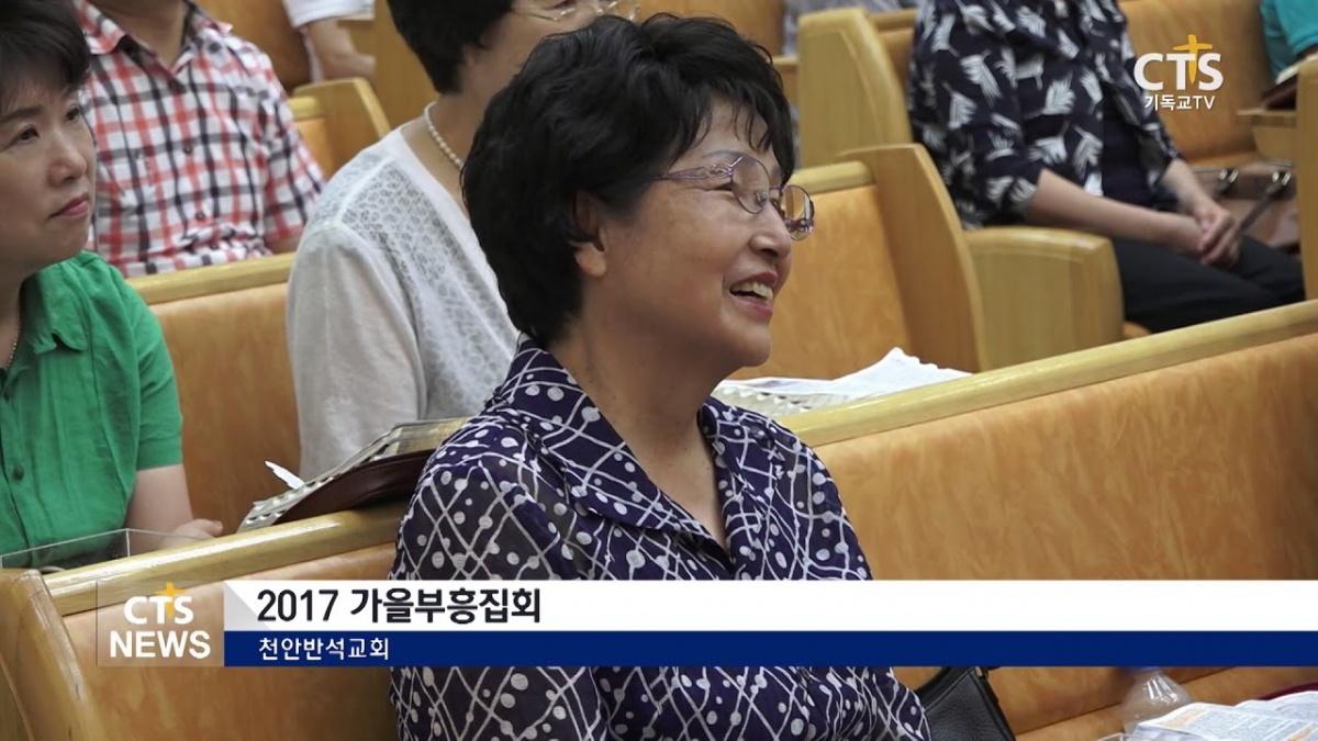 2017년 가을 부흥집회 소식 – CTS 중부방송