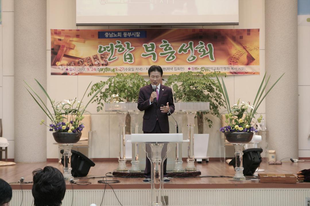 2017.09.24-27 동부시찰 연합 부흥성회
