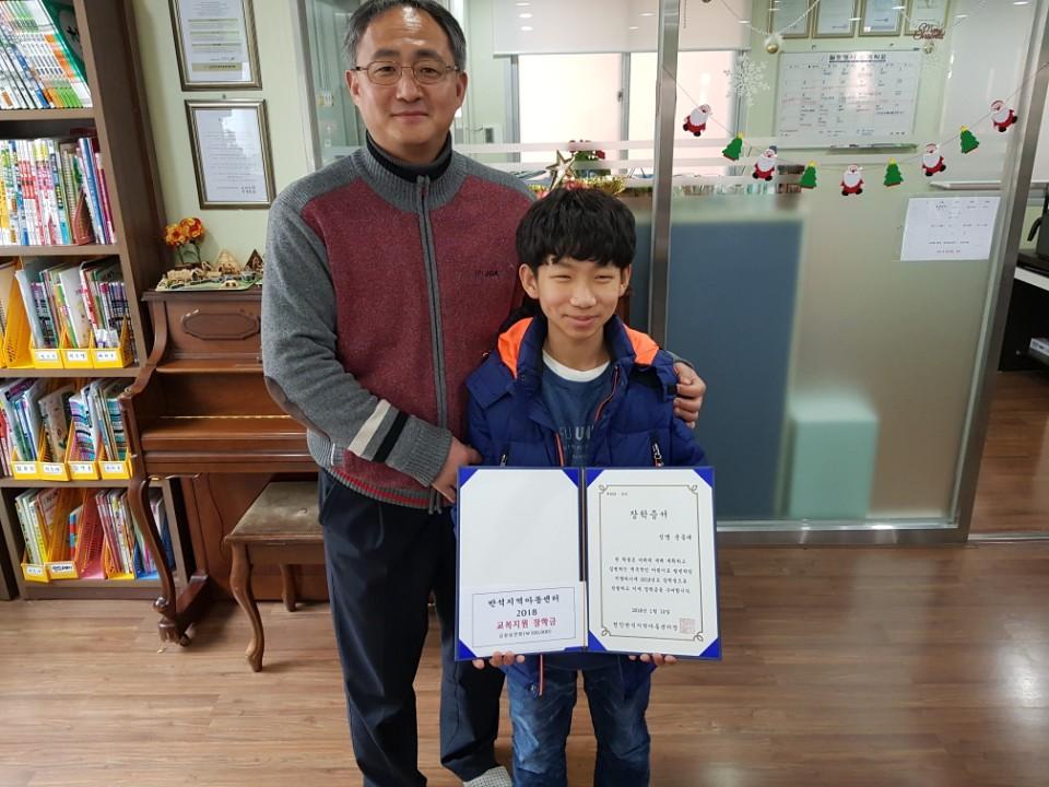 2018년 1월11일 반석 지역 아동센터 교복지원 장학금 수여