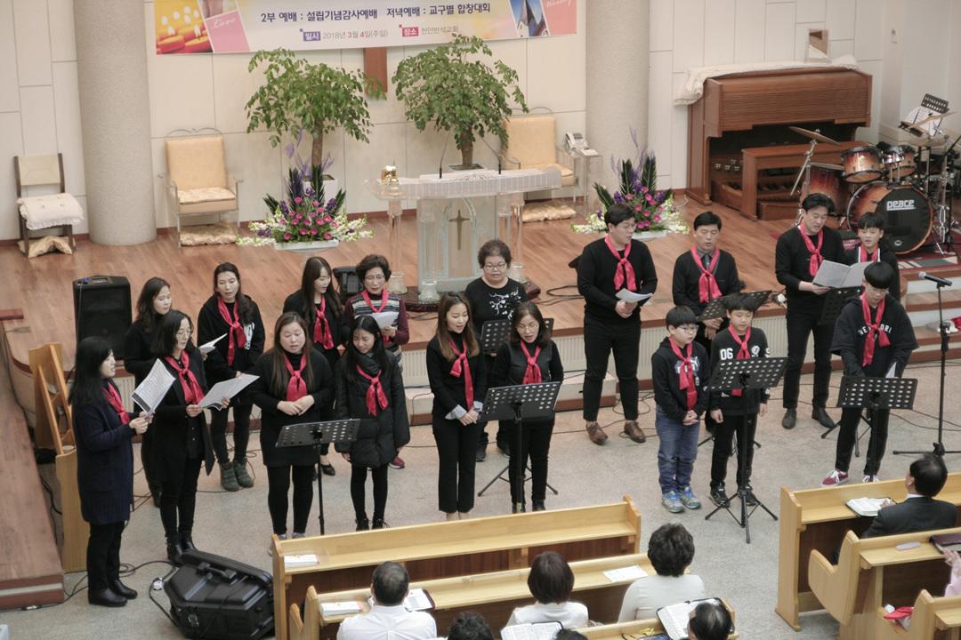 2018.03.04 교회설립 34주년 기념 교구별 합창대회